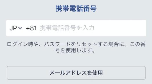 「Facebook」スマホからみた携帯電話番号登録画面のキャプチャ画像