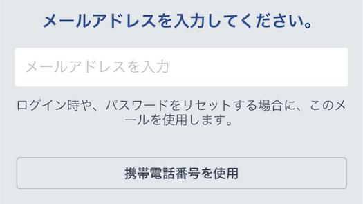 「Facebook」スマホからみたメールアドレス入力画面のキャプチャ画像