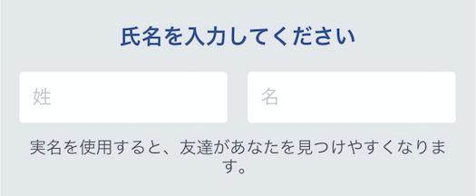 「Facebook」スマホからみた氏名入力画面のキャプチャ画像