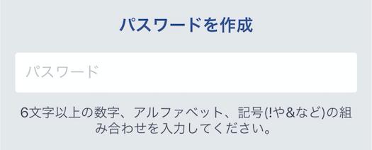「Facebook」スマホからみたパスワード登録画面のキャプチャ画像