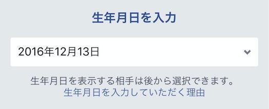 「Facebook」スマホからみた生年月日登録画面のキャプチャ画像