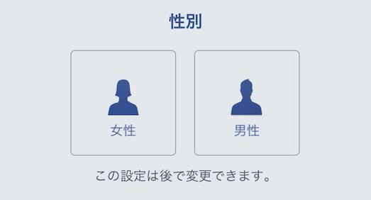 「Facebook」スマホからみた性別登録画面のキャプチャ画像