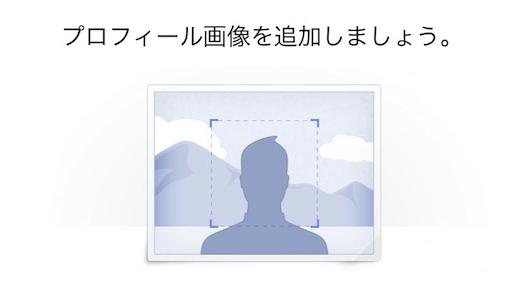 「Facebook」スマホからみたプロフィール画像設定画面のキャプチャ画像