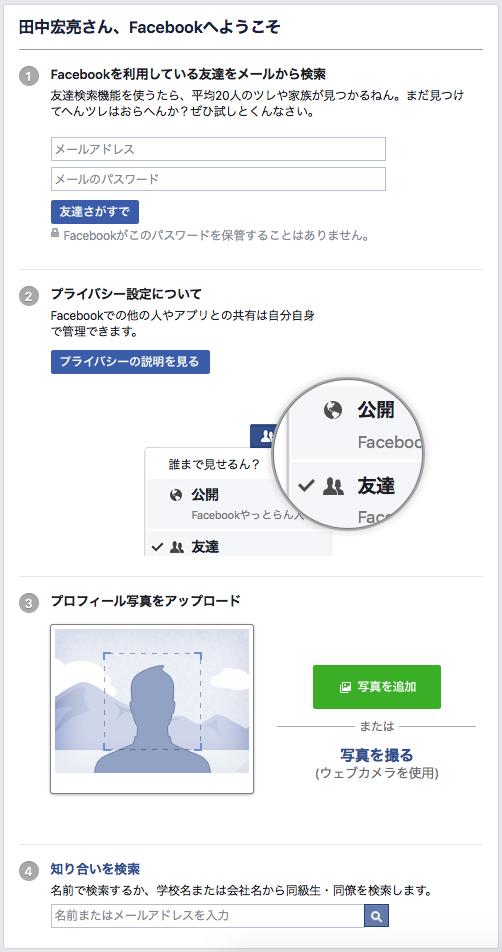 「Facebook」各種機能の登録画面のキャプチャ画像