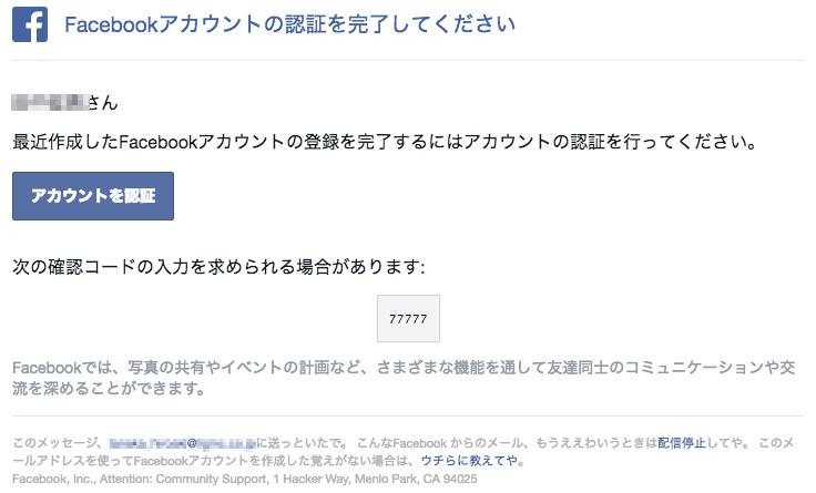 「Facebook」アカウント登録後に届く認証メールのキャプチャ画像