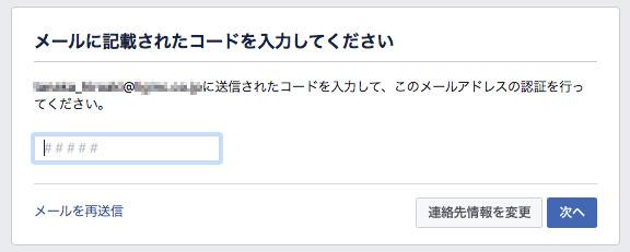 「Facebook」アカウント登録用確認コードの入力画面のキャプチャ画像