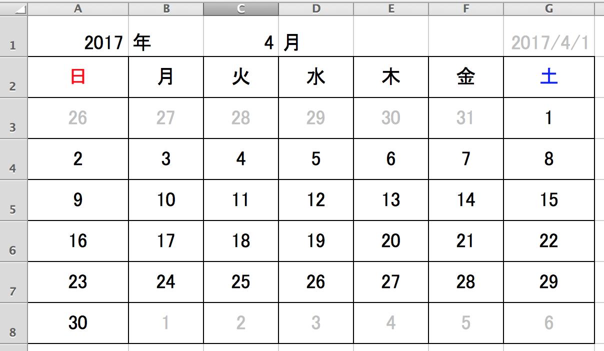 エクセル上で作成したカレンダー