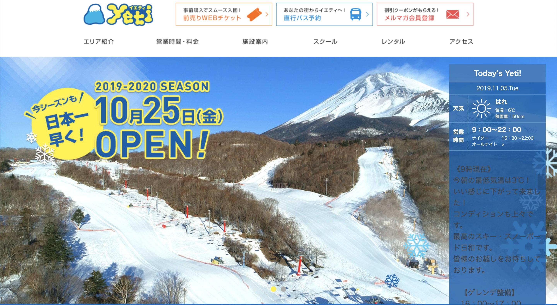 バス 川場 スキー 場