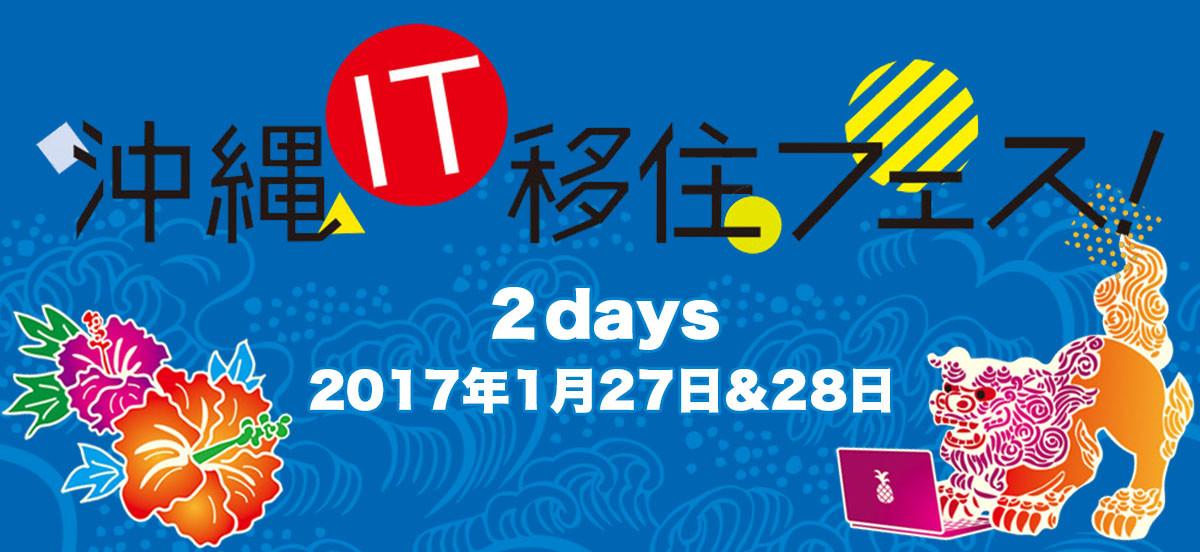 沖縄移住フェス