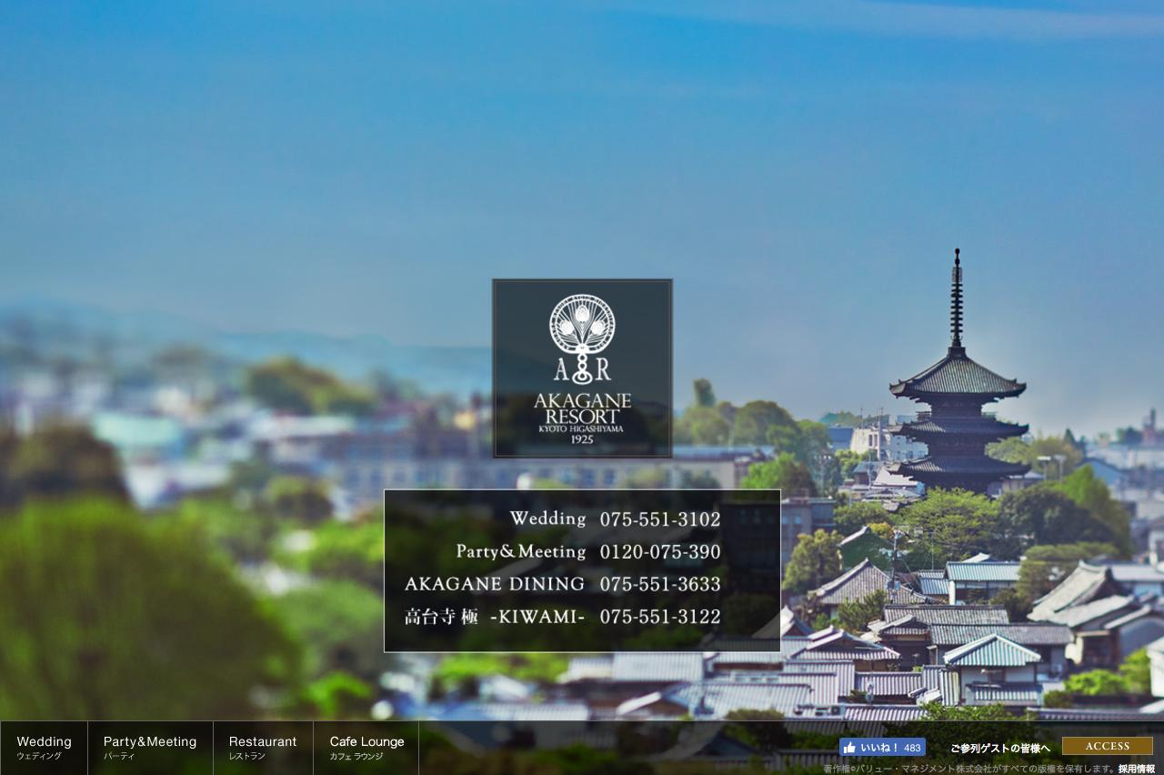【アカガネリゾーツ】京都東山のレストラン・ウェルディング・宴会