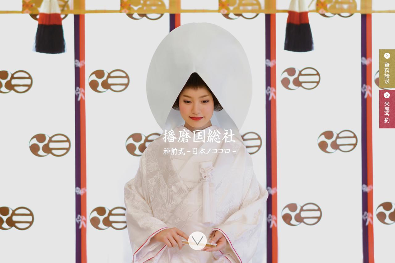 姫路で結婚式を挙げるなら播磨国総社(清交倶楽部 総社店)へ