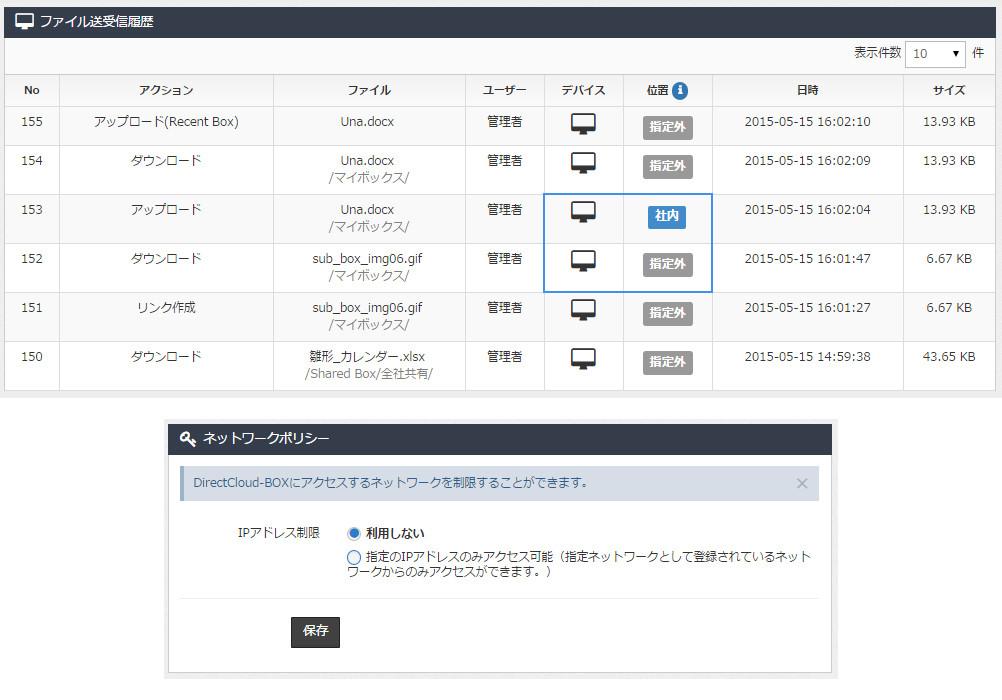 IPアドレス制限