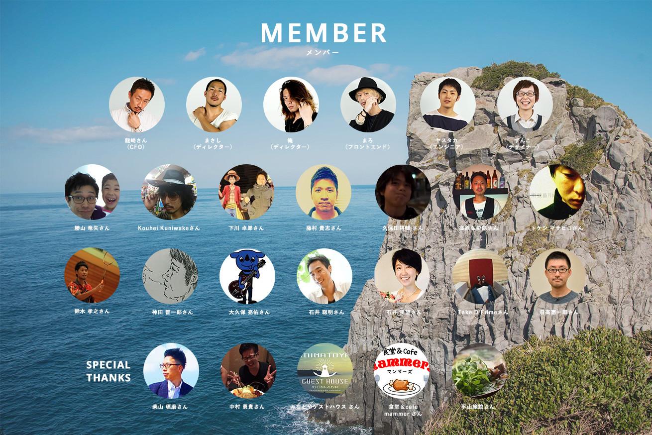 ikinoshima-member
