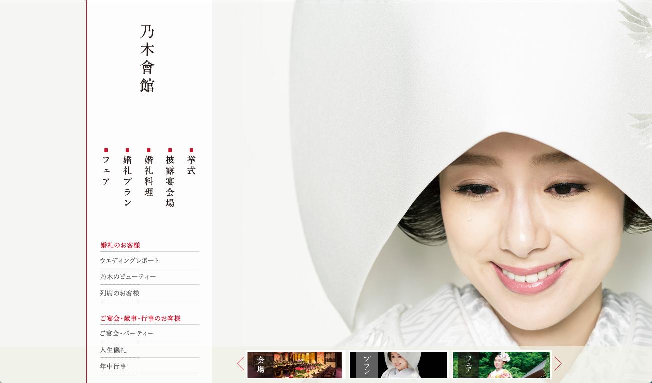 乃木會館(東京都,乃木坂)の結婚式、神前挙式。