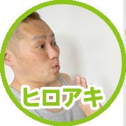 hiroaki_new1