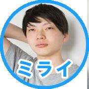 mirai_new3