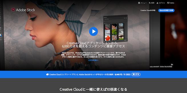 Adobe Creative Cloudのストックフォト、画像、ビデオ、アセット