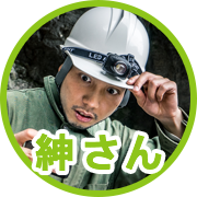 shinsan02