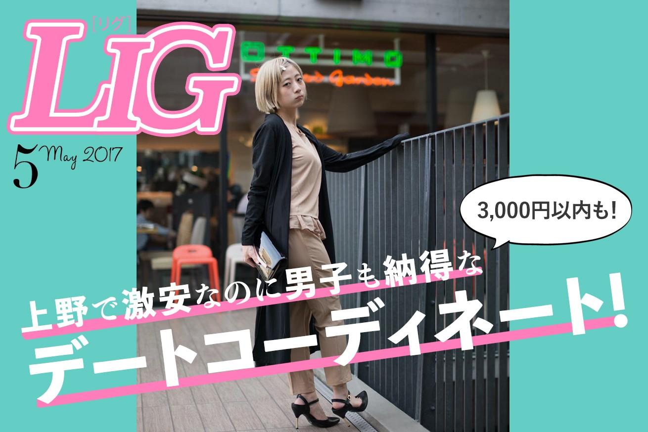 こんなに安くていいの Pop Girl 上野店が激安で服を売れる理由を聞い