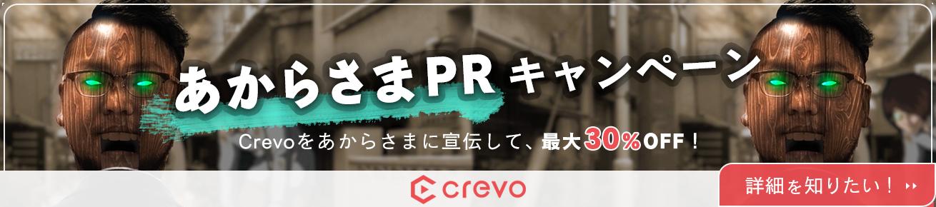 crevo_bnr_03
