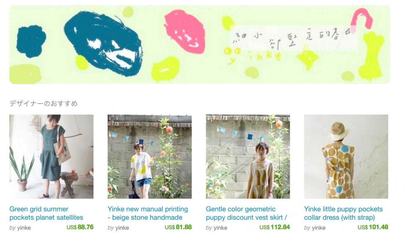 yinke___Pinkoi___台湾_デザイナー