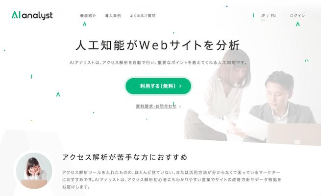アクセス解析を自動で行う人工知能「AIアナリスト」  サイト分析サービス 2