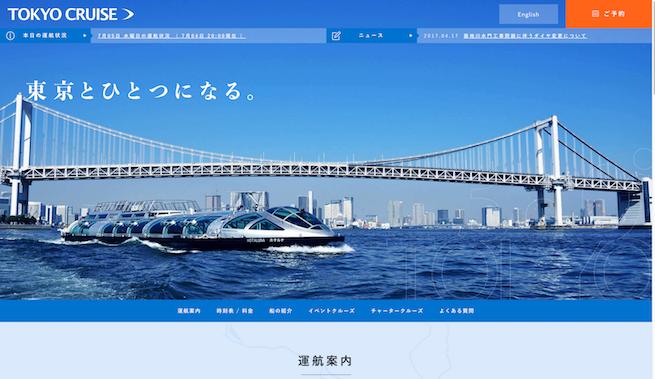 水上バス・東京湾クルーズ   東京都観光汽船(TOKYO CRUISE)