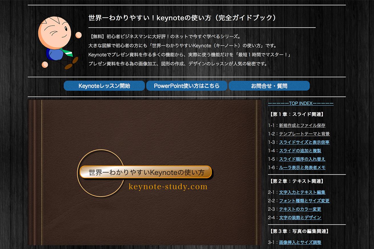 0809_keynotestudy