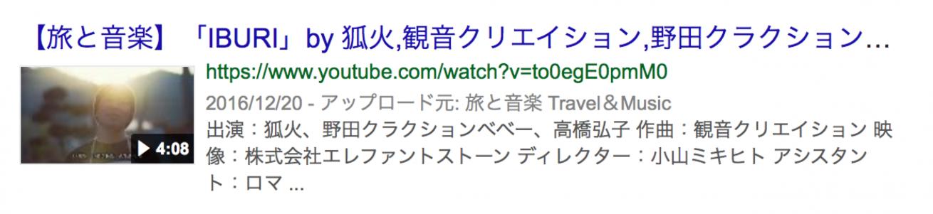 リッチスニペット-動画