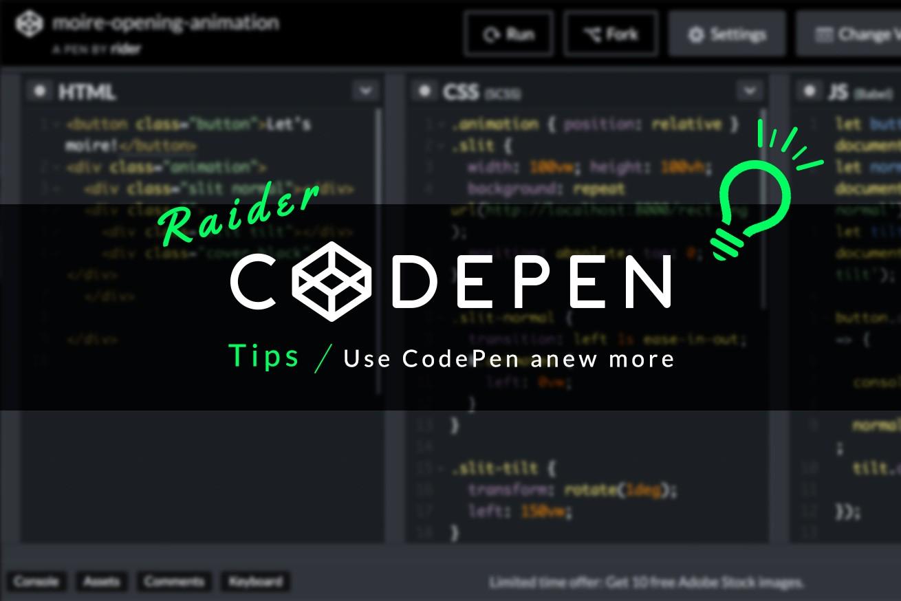 CodePenをもっと便利に使うための設定とTipsを紹介します