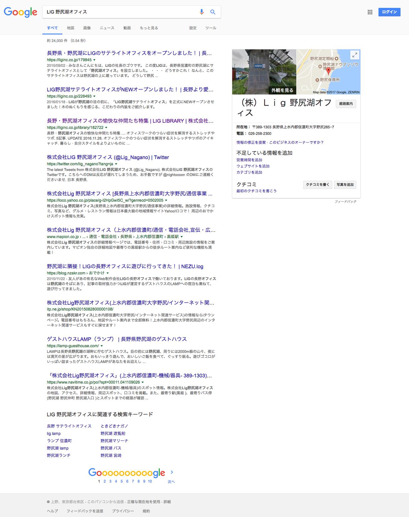 FireShot Capture 023 - LIG 野尻湖オフィス - Google 検索_ - https___www.google.co.jp_search