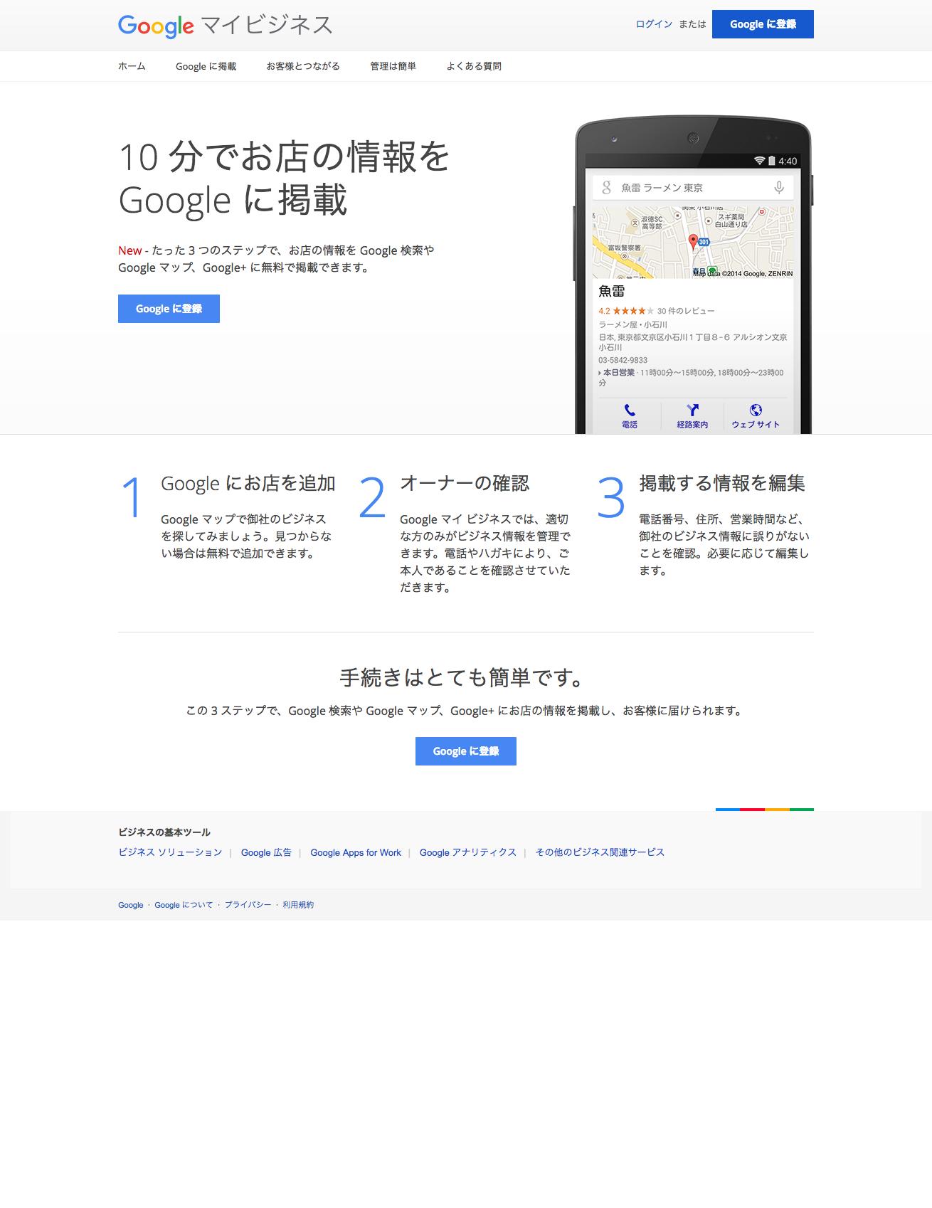 FireShot Capture 007 - Google マイビジネス - https___www.google.co.jp_business_get-started.html