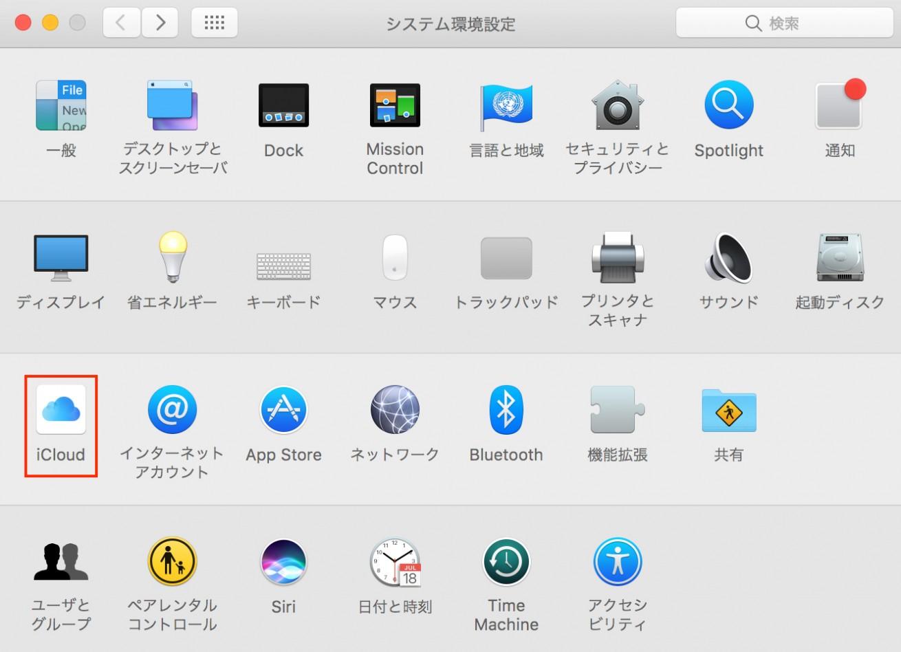 デスクトップ同期のスクリーンショット2