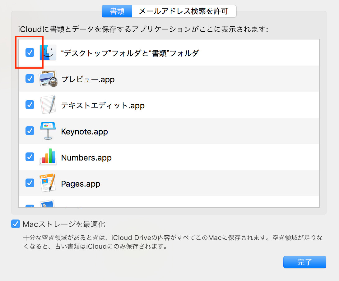 デスクトップ同期のスクリーンショット6