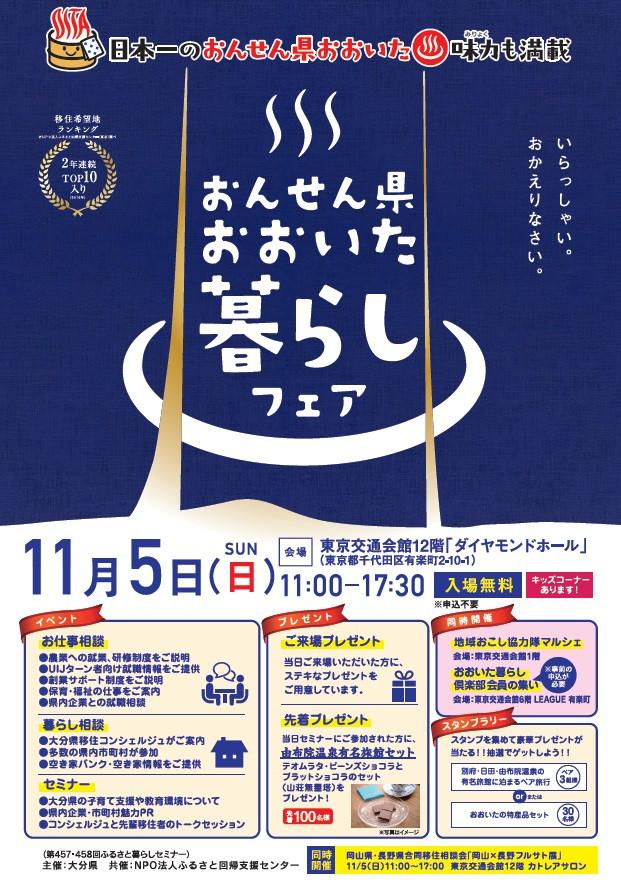 20171105東京オモテ