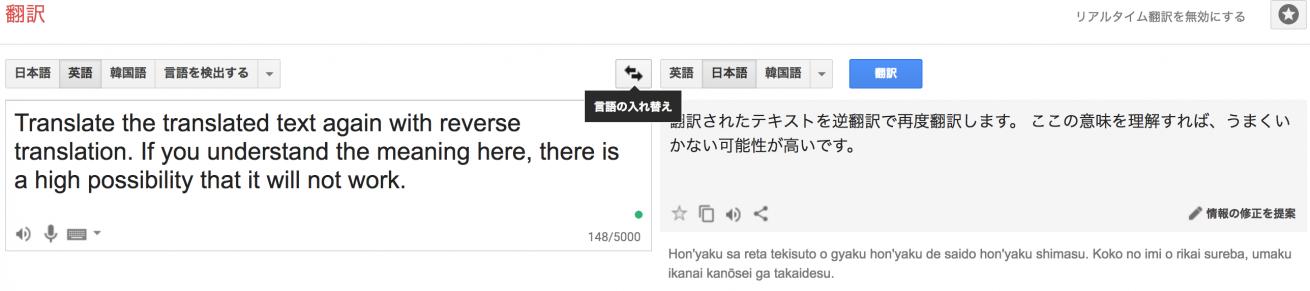 Google翻訳で逆翻訳をしている画面
