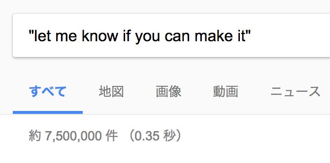 ダブルクォーテーションを使ったGoogle検索画面