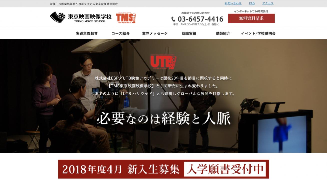 東京映画映像学校