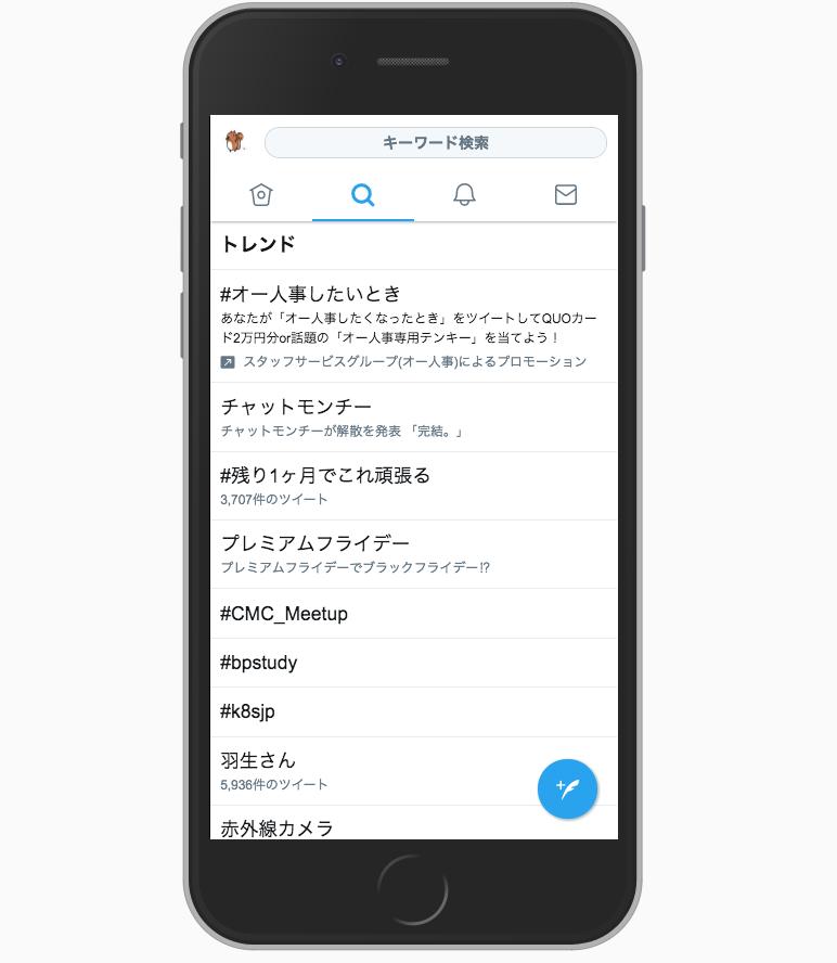 Twitterトレンド