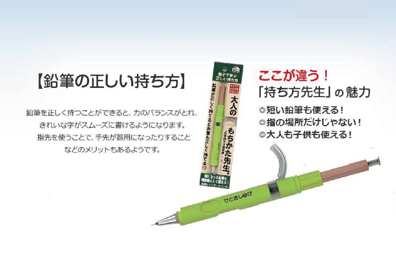 鉛筆の持ち~