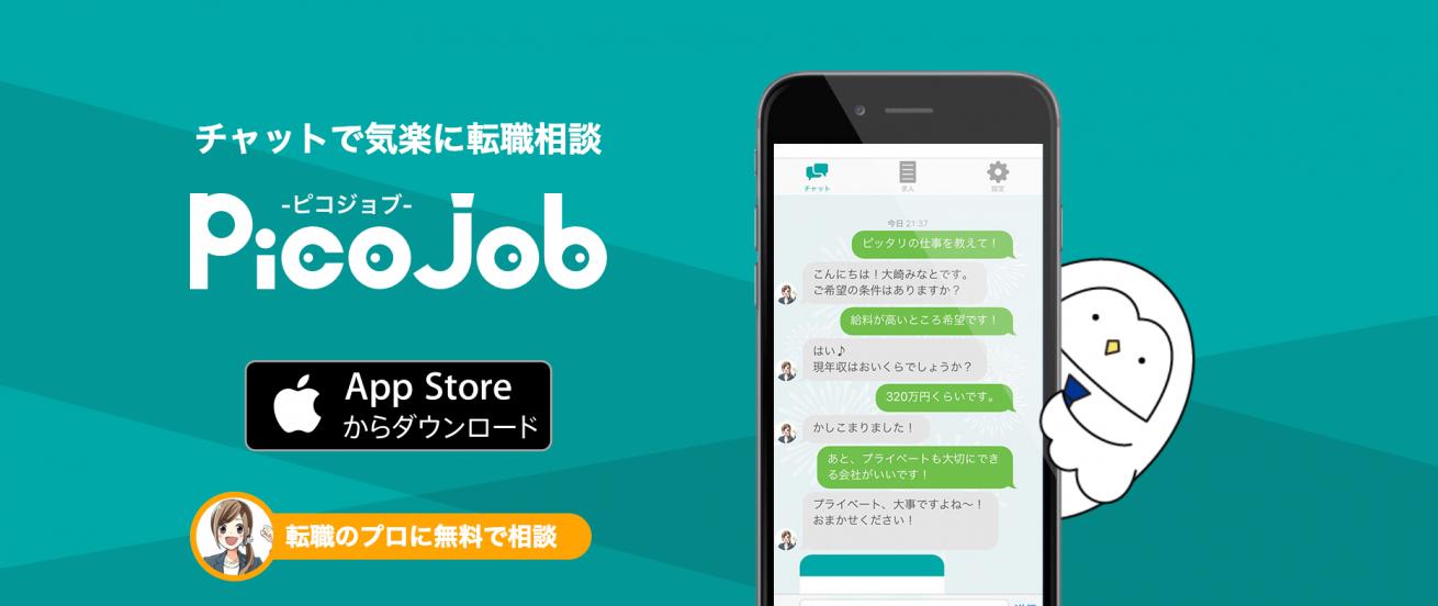 Picojob(ピコジョブ)|チャットで相談できる転職アプリ
