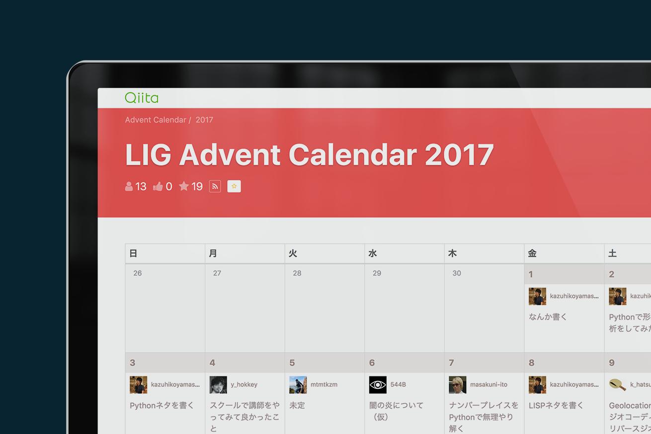 qiita advent calendar 2017 にligも参戦します 東京上野のweb制作