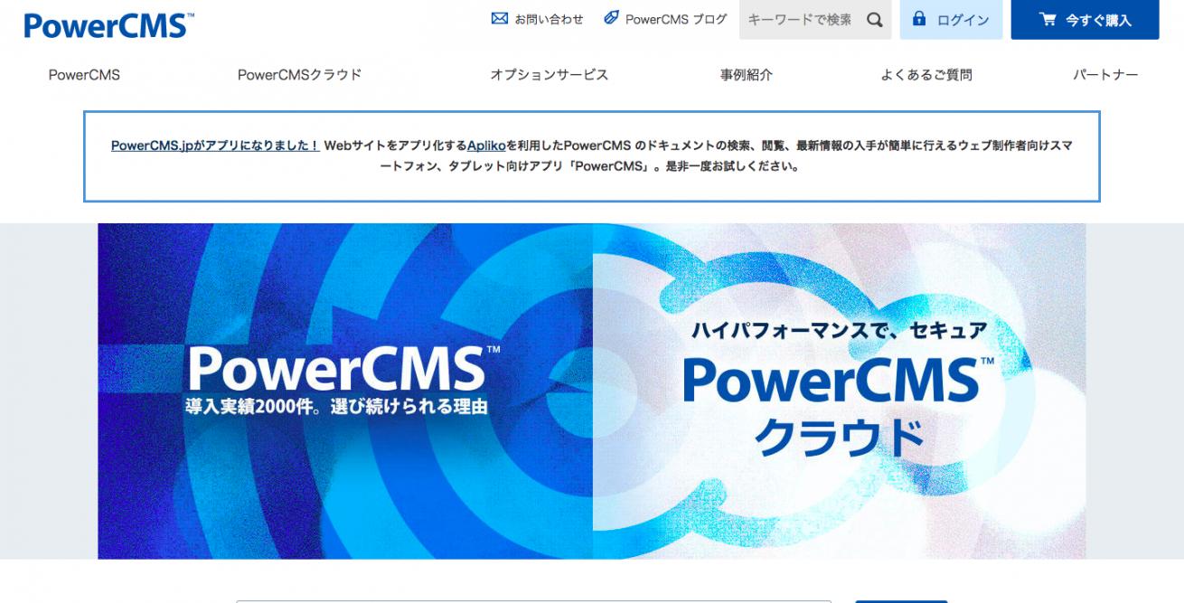 PowerCMS カスタマイズする CMS。