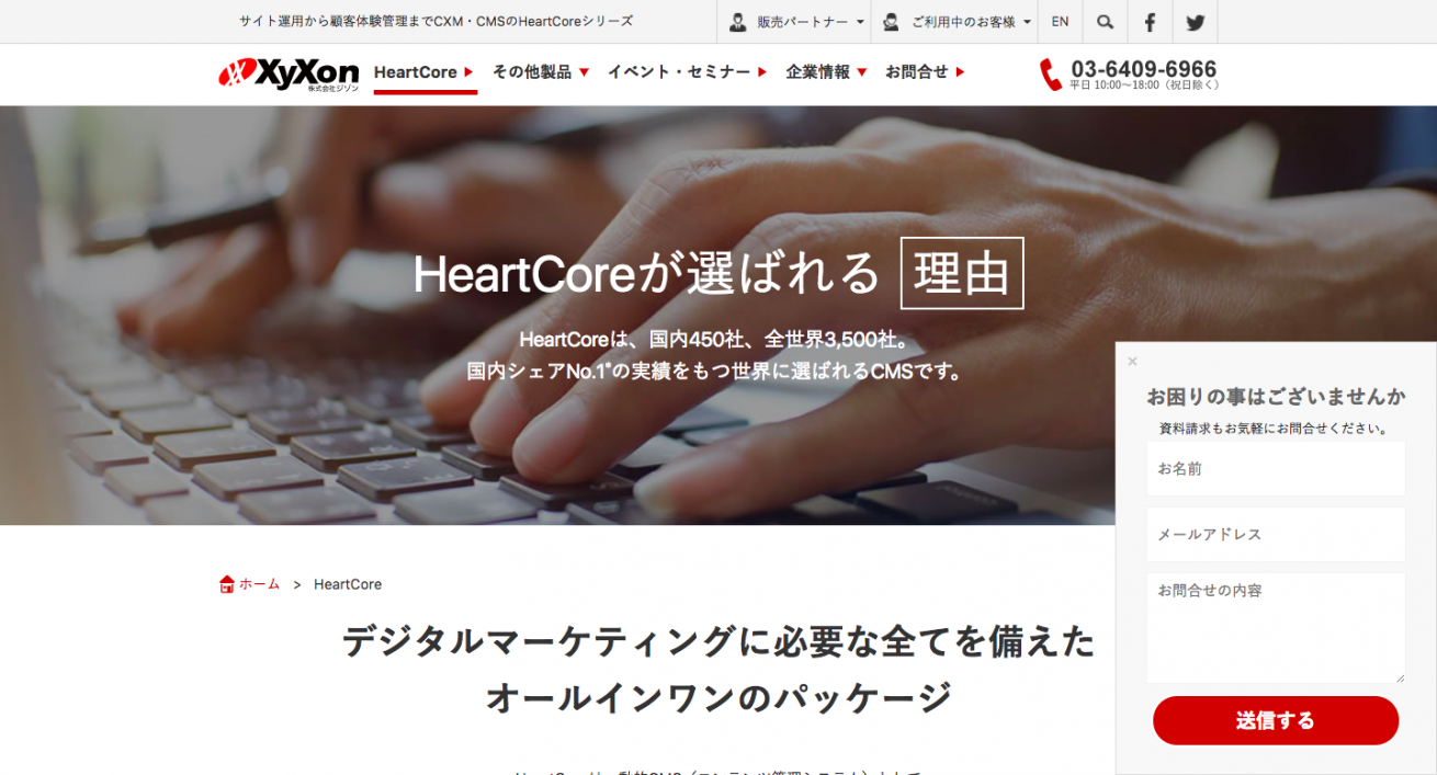 HeartCore デジタルマーケティングスイート HeartCore CXM