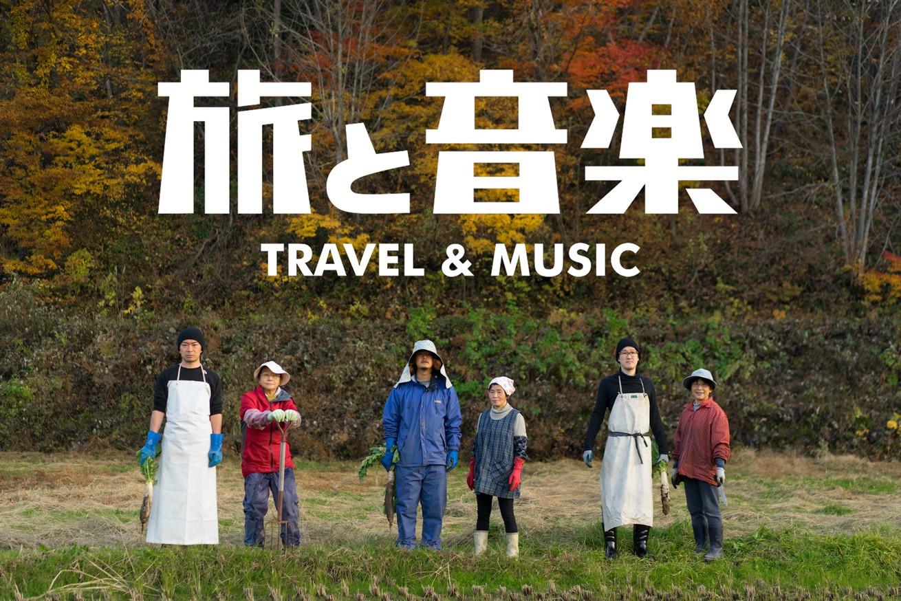 ●旅と音楽