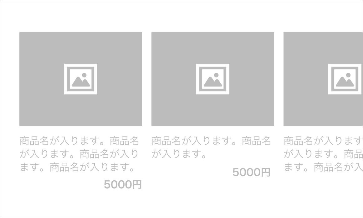 ECサイトデザイン例1