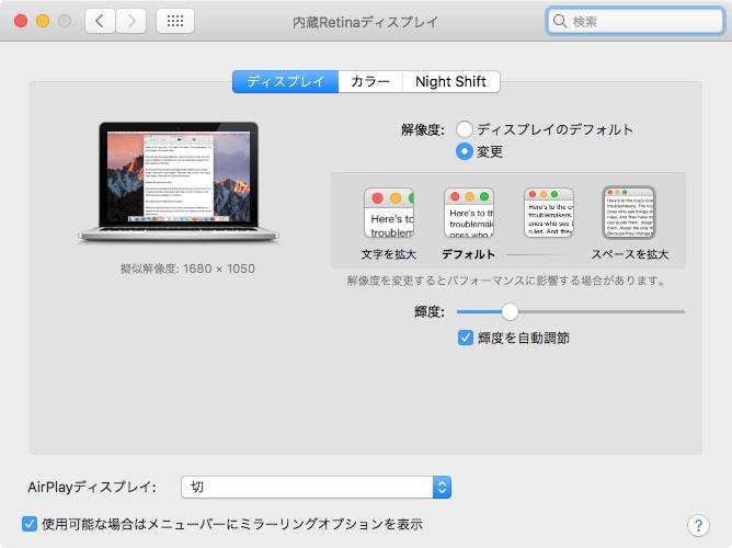 MacBook Proカスタマイズ1