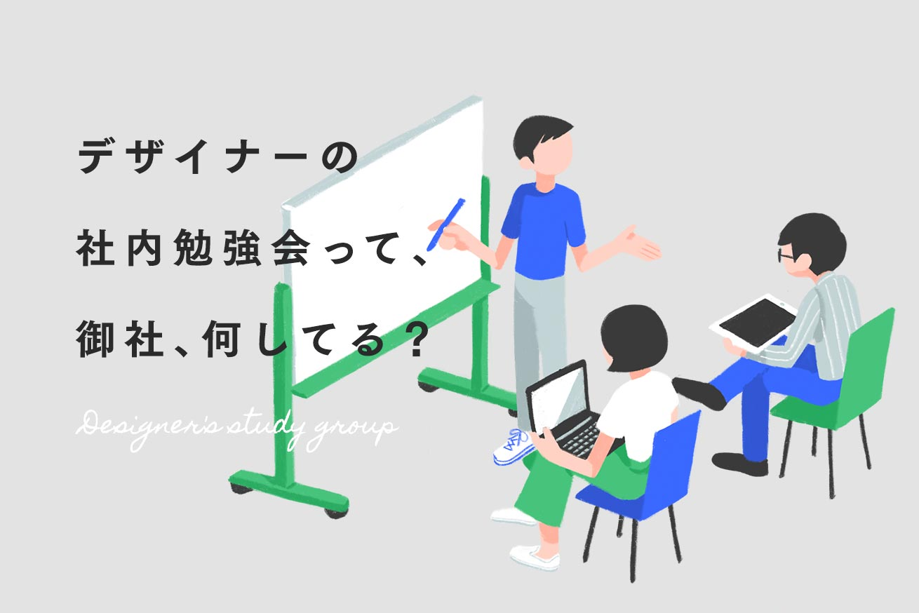 デザイナーの社内勉強会って、御社、何してる?