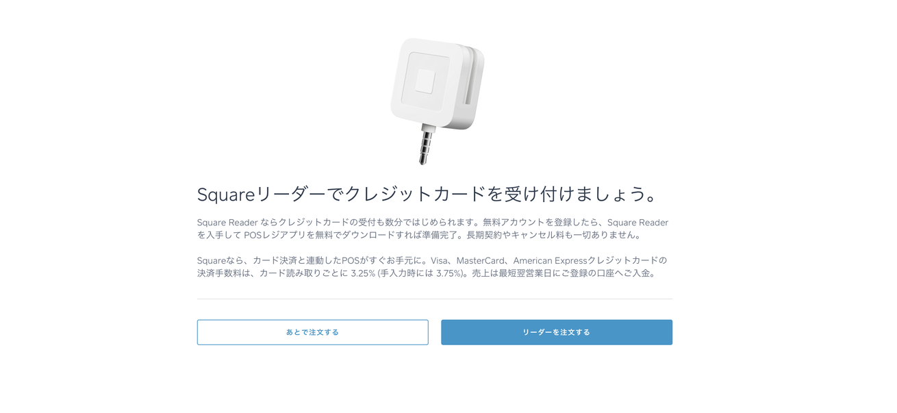 Square端末購入画面