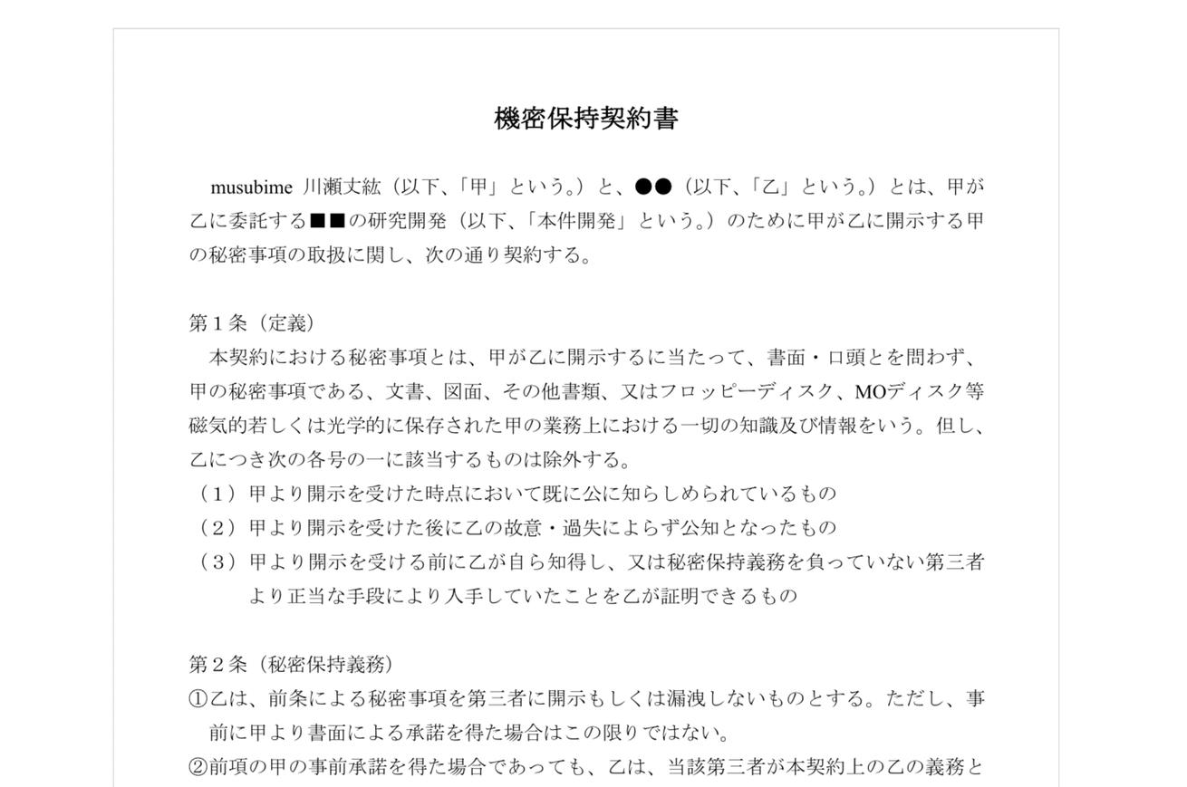 ノンデザイナーイベント_機密保持契約書(リライト前)